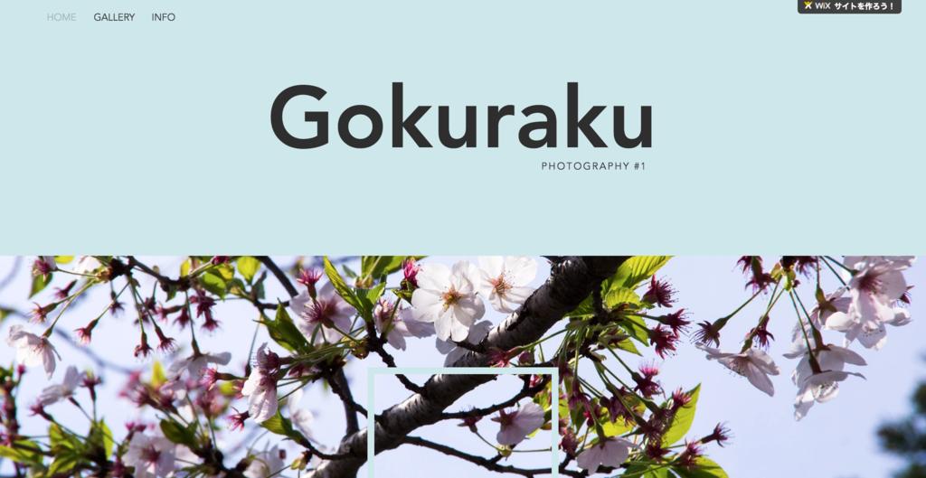 gokuraku-gallery